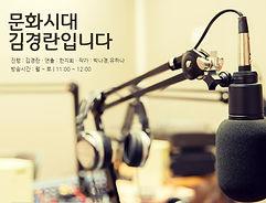 국악방송.JPG