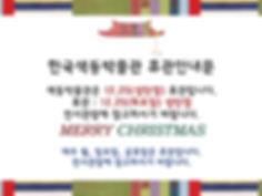 크리스마스 휴관안내문.jpg