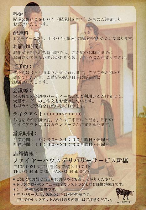 ds_shimbashi_menu_top2.png
