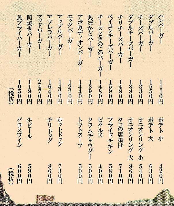 縦書きメニュー背景.png
