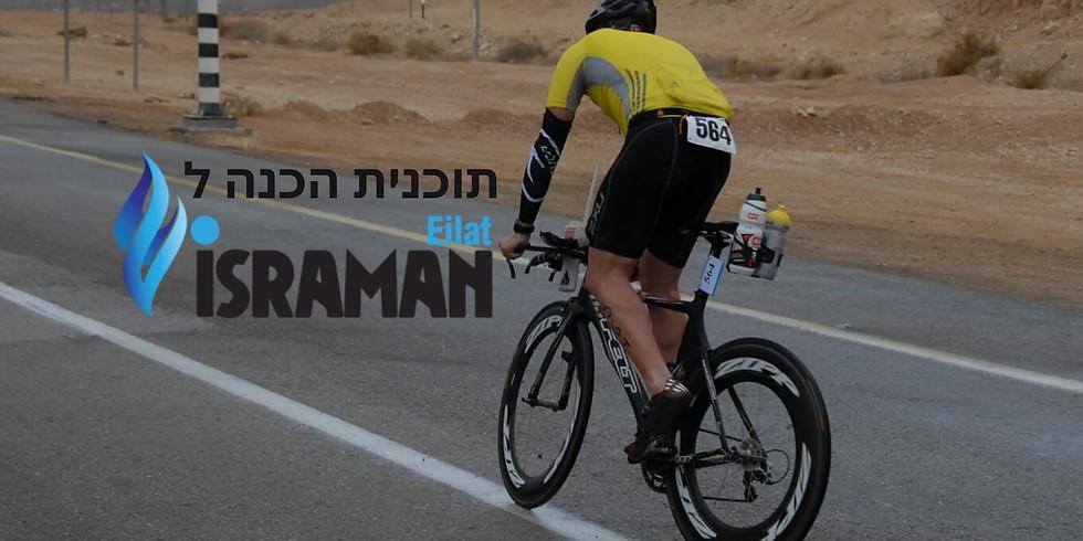 Israman - ישראמן