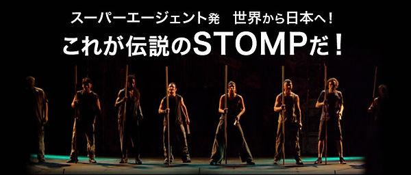 stomp_img_01.jpg