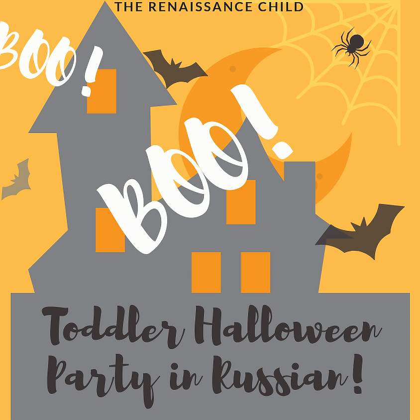 Toddler Halloween Party in Russian
