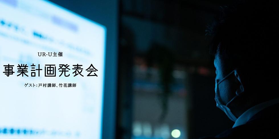 UR-U事業計画発表会(東京)