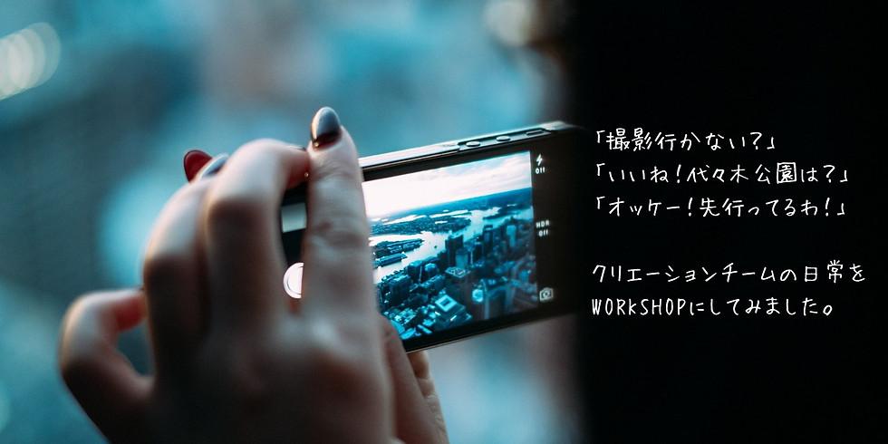 スマホ撮影実践講座!代々木公園で写真を撮ろう!
