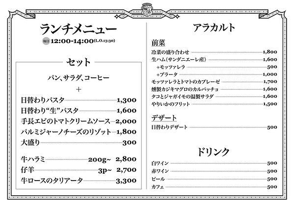 200816_ランチ2.jpg