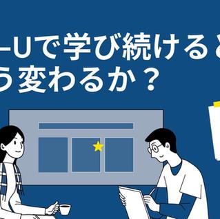 UR-Uで学び続けたらどう変わるか?(退会検討者向け)