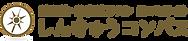 shikyu_logo.png