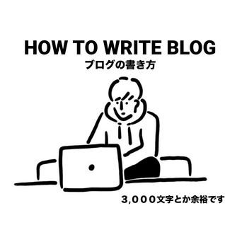 【ブログ記事の書き方】効率的に3,000文字のブログ記事を書く方法