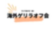 スクリーンショット 2020-02-14 14.27.16.png