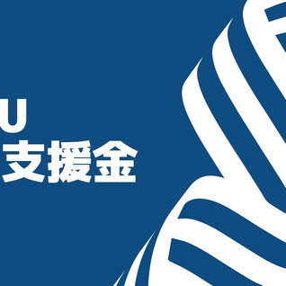 UR-U(ユアユニ)活動支援金制度について