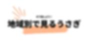 スクリーンショット 2020-02-14 14.28.03.png