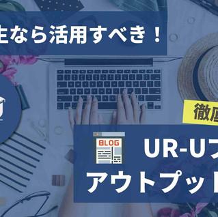 【今すぐ活用すべき】UR-Uブログアウトプット制度【徹底解説】