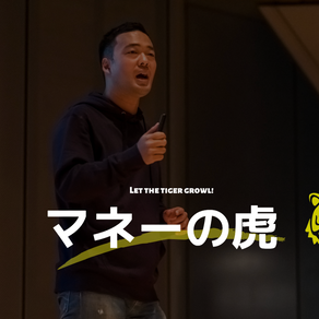 【MUP生限定】マネーの虎企画本格始動!!