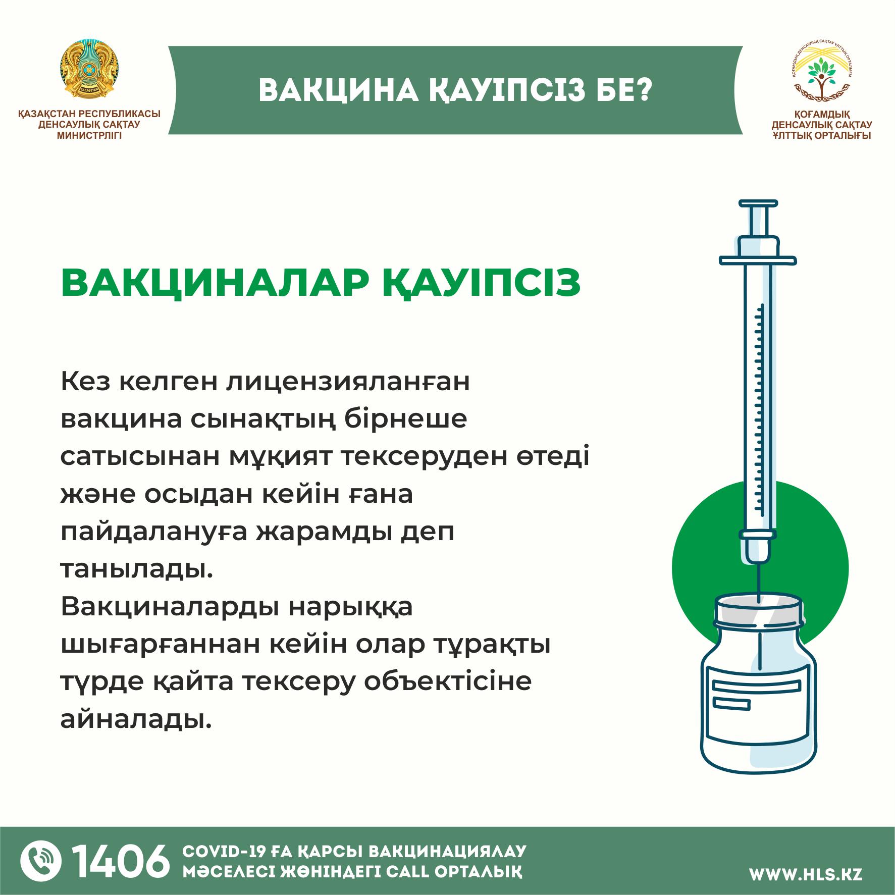 Безопасна ли вакцина КАЗ