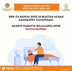 Можно ли делать прививку от КВИ ребенку