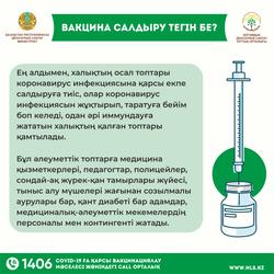 Бесплатна ли вакцина КАЗ
