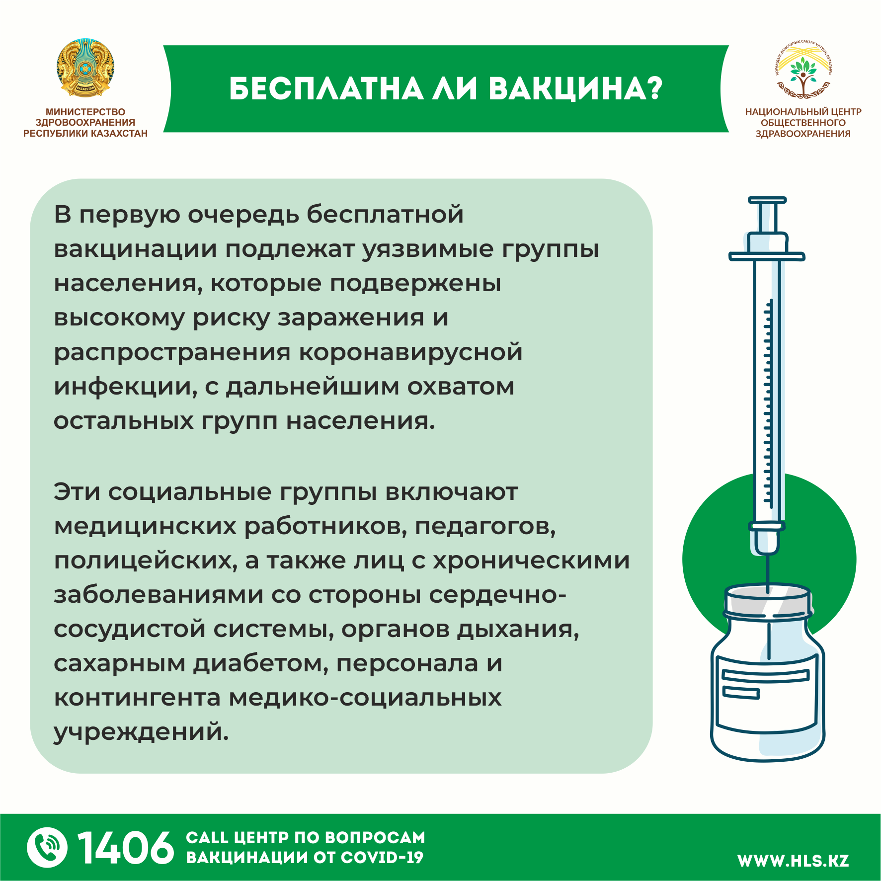 Бесплатна ли вакцина РУС