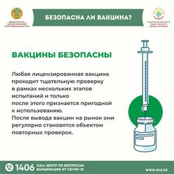 Безопасна ли вакцина РУС