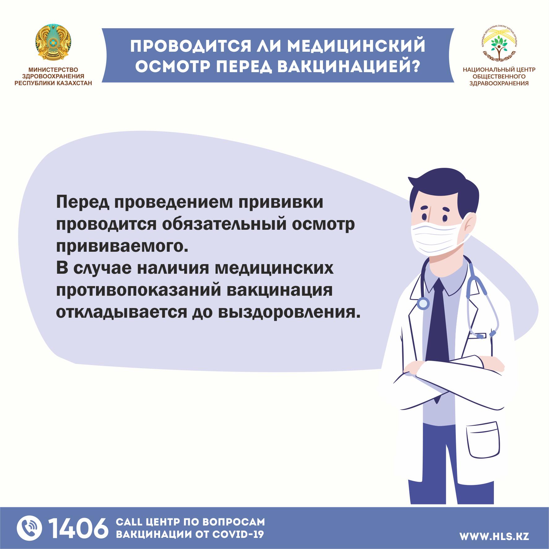 Проводится ли медицинский осмотр перед в