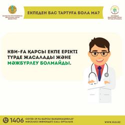 Можно ли отказаться от прививки КАЗ