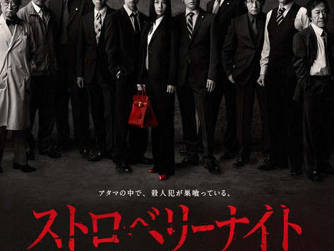 Strawberry Night 11 11 + Movie & SP