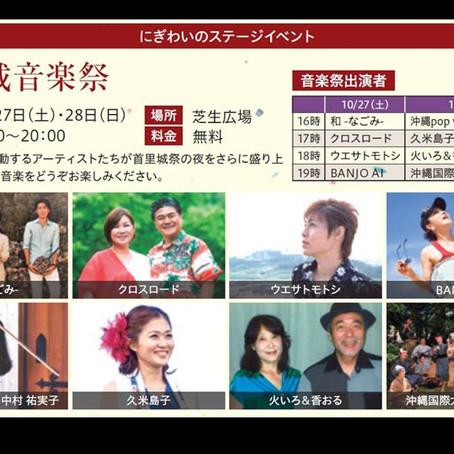 中村 祐実子、久米島子、首里城音楽祭出演!!