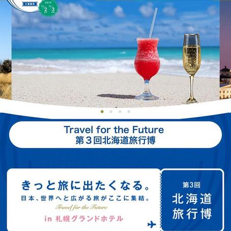 奈緒、北海道旅行博、出演!!