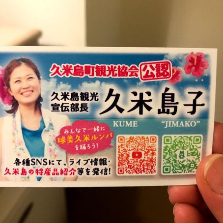 久米島子、久米島観光応援部長に就任!!