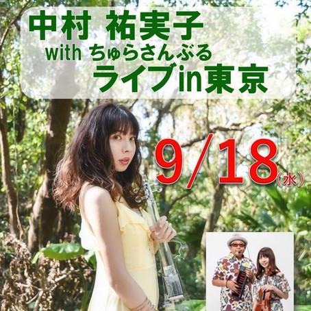 「中村 祐実子 with ちゅらさんぶる」ライブin東京
