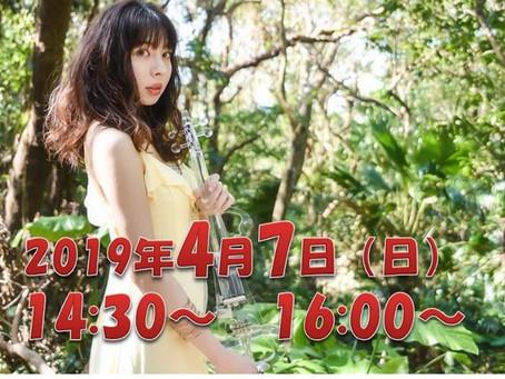 中村 祐実子、インストアライブ開催。