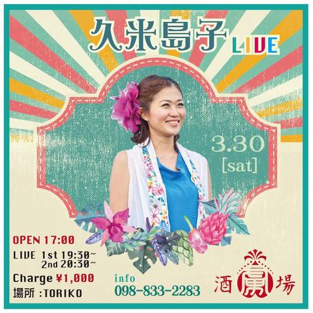 久米島子、「虜」ライブ開催。