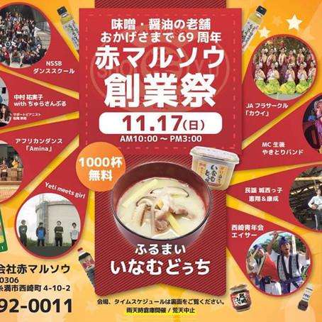 赤マルソウさんの大創業祭に「中村 祐実子 with ちゅらさんぶる」出演!!