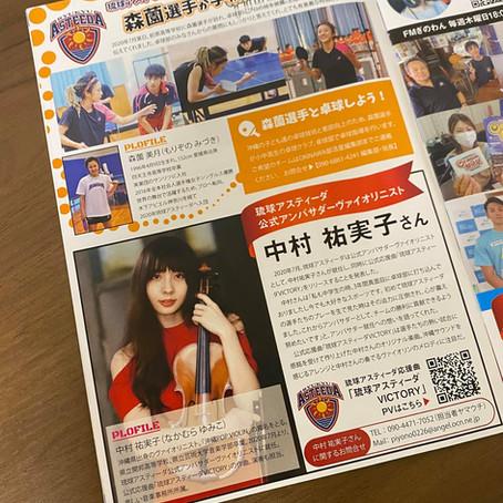 中村 祐実子、『Okinawa 部活星 2020 Autumn Vol.11』に登場