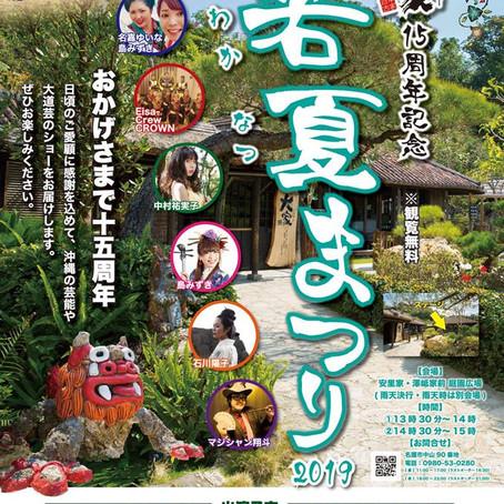 中村 祐実子、大家15周年記念「若夏祭り」出演!!