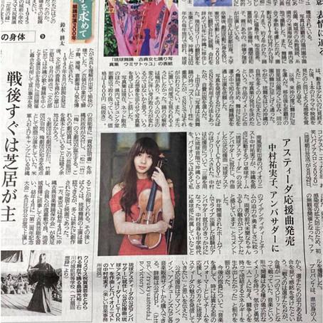 琉球新報さんに掲載いただきました