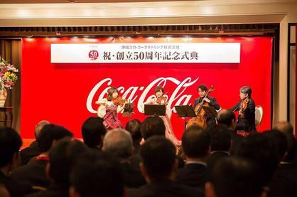 沖縄コカ・コーラボトリング創立50周年記念式典