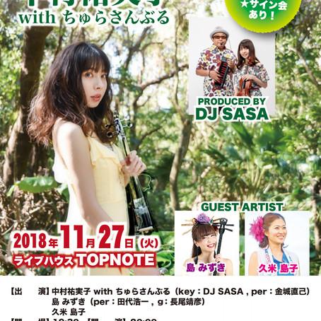 「中村 祐実子 with ちゅらさんぶる」CD発売&レコ発ライブ