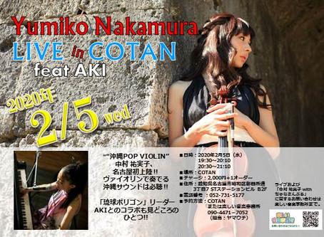 中村 祐実子、名古屋初上陸!! Yumiko Nakamura Live in Cotan feat.AKI