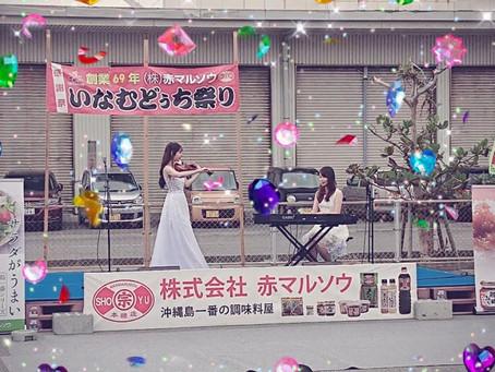 赤マルソウ、大創業祭、「中村 祐実子 with ちゅらさんぶる」出演