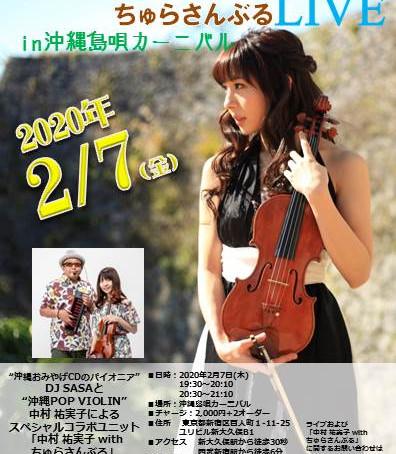 中村 祐実子 with ちゅらさんぶる」live in 沖縄島唄カーニバル 開催!!