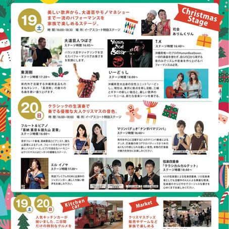 イーアス沖縄豊崎でクラシックイベント