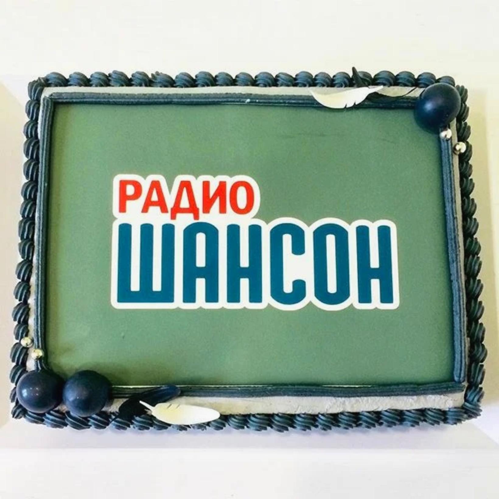 Торт для Радио Шансон Иркутск