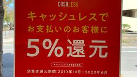 キャッシュレスで5%還元!