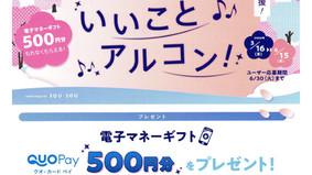 今年の春はいいことアルコン!電子マネーギフトプレゼントキャンペーン!