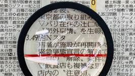 エッシェンバッハのルーペ ~卓上置き型ライン付き!~