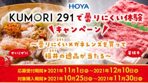『KUMORI291』で曇りにくい体験キャンペーン!