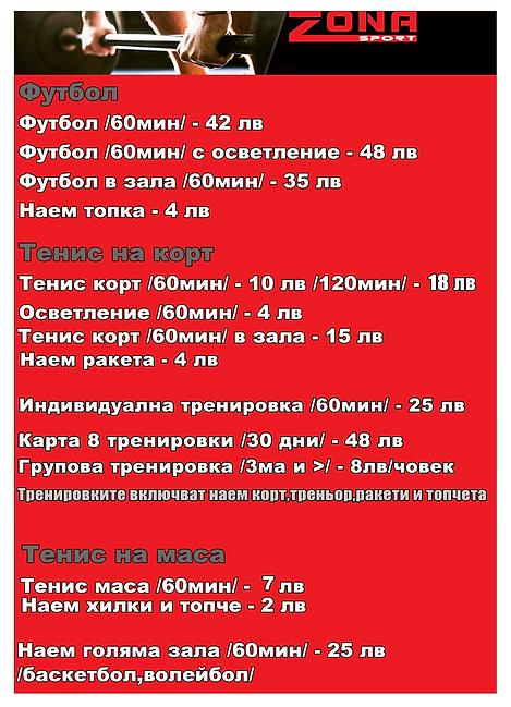 Ценоразпис тенис.png