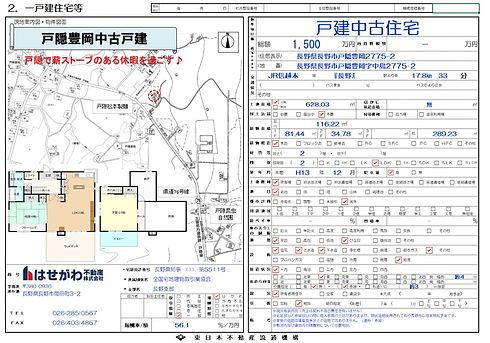 売買物件図面(戸倉豊岡2775-2).jpg
