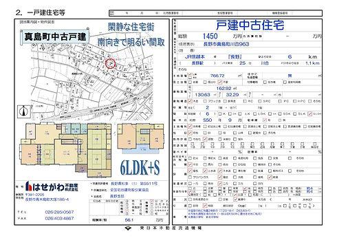 売買物件図面(真島町川合963).jpg